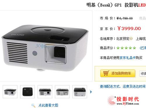 LED秒杀低端机 明基GP1投影不到4千元