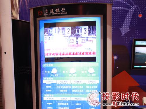 北京视翰科技助阵北京金融展