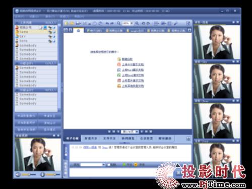 高清电脑视频摄像头_【视高协同视频会议系统4.0】PjTime.COM软件视频会议综合导
