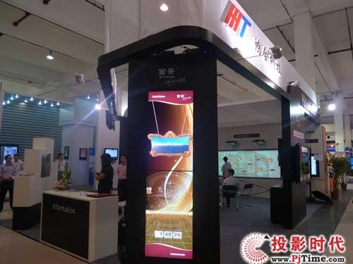 北京鸿合科技集团展位
