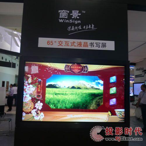 鸿合科技携大尺寸书写屏亮相上海数字标牌