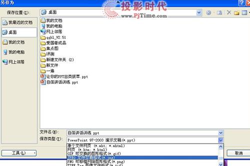 PPT文件转JPG格式方法-PjTime.COM微型投影机
