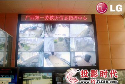 LG窄边拼接助力广西劳教所
