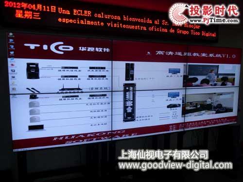 仙视液晶拼接屏应用于北京华控软件