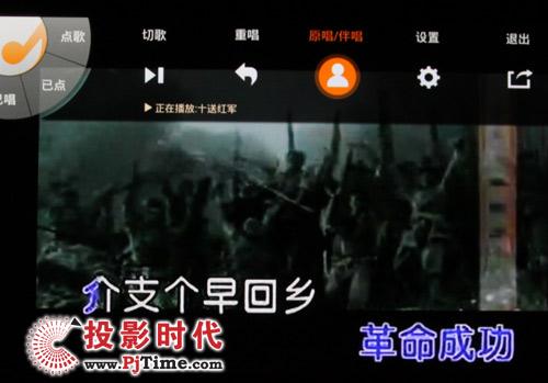歌曲;十送红军-【康佳Sync Tab家庭KTV体验】PjTime.COM液晶电视