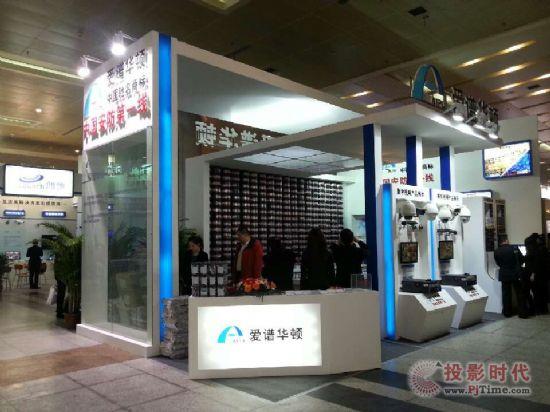 爱谱华顿亮相武汉公共安全产品暨警用装备展览会