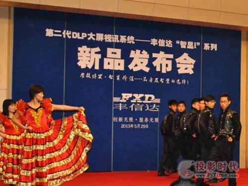 """丰信达""""智显I""""系列新品发布在京召开"""