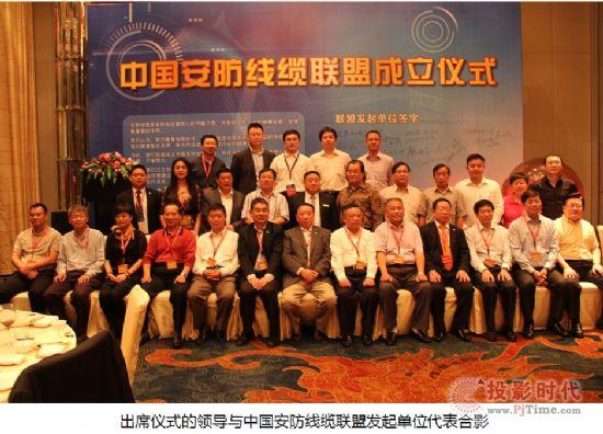 中国安防线缆联盟10月29日正式成立