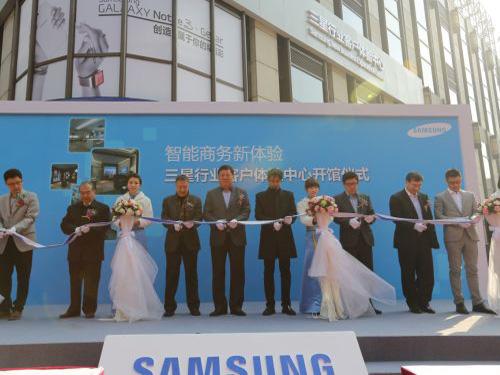 倡导智能商务,三星在华建首个行业解决方案体验中心