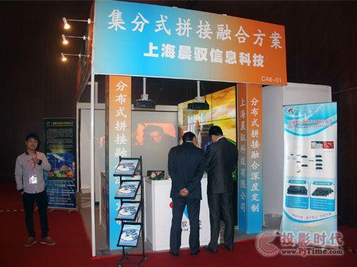 上海晨驭信息科技展位CA6-01