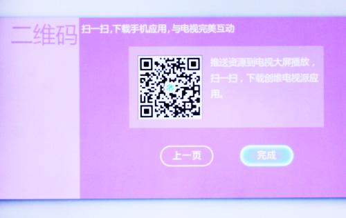 扫描二维码,下载互动软件