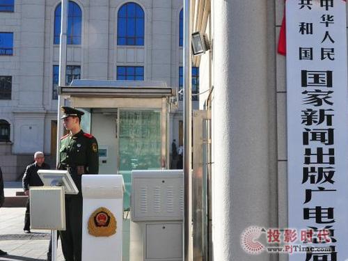 传广电总局下禁令 OTT市场或迎新挑战