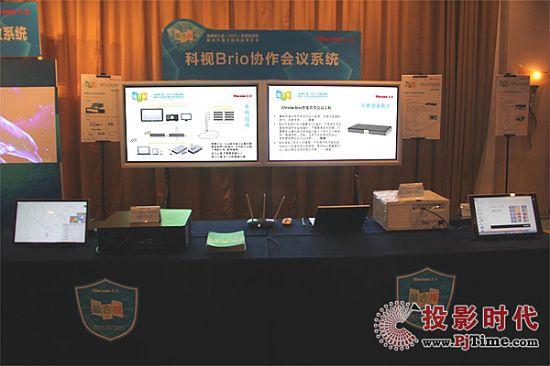 系统三:科视Brio协作会议系统