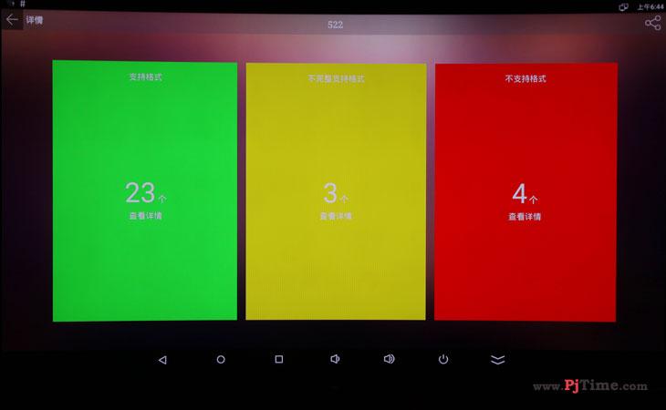 云网行CR13 Plus智能盒子试用_安卓软件性能测试