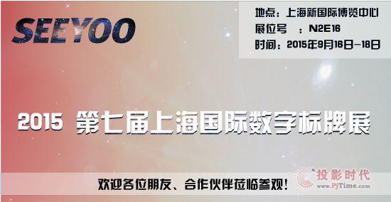 信颐SEEYOO将出席2015年上海国际数字标牌展