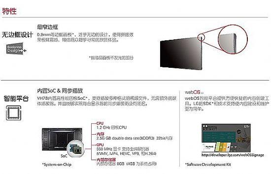极致无缝:LG 0.9mm液晶拼接横空出世
