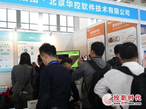 """华控""""智云""""教育解决方案亮相2015年全国教育信息化创新应用成果展览会"""