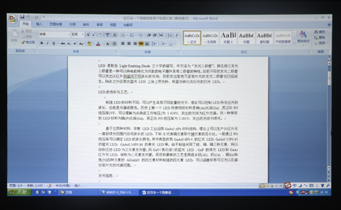 明基E500评测——文档测试