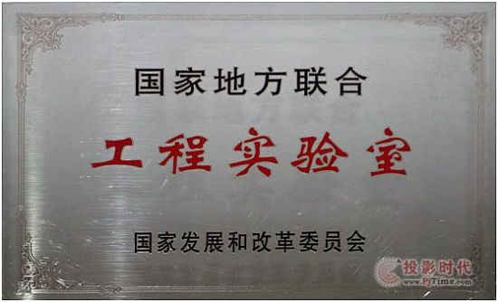 研祥创新平台被国家发改委正式予以命名