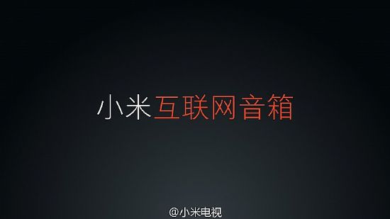 """小米""""不务正业""""战略新品:一台会上网的智能音箱"""