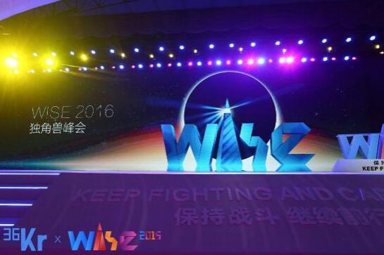 36氪WISE年会:CVTOUCH聚力创新与时代创变者共赢(广告)