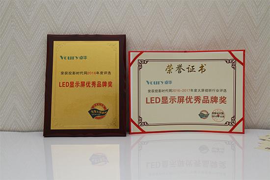 Voury卓华荣膺2016年度LED行业优秀品牌