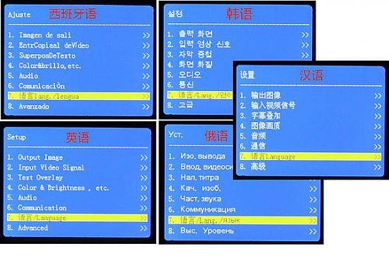 唯奥视讯:LED视频处理器多语言版