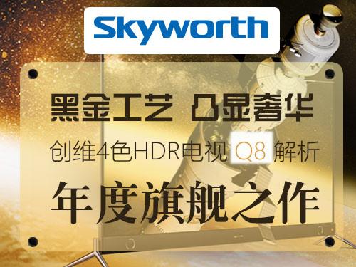 创维4色HDR电视Q8解析专题报道