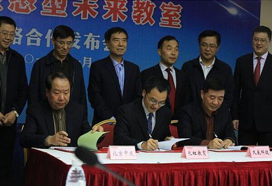 长虹中庆久良战略联盟 共谋教育信息化