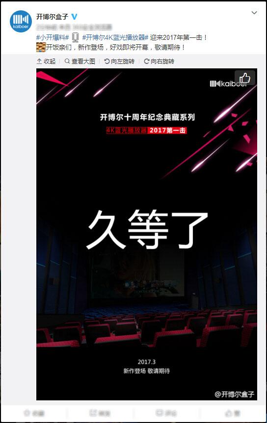 2017年开博尔4K蓝光机首推新作
