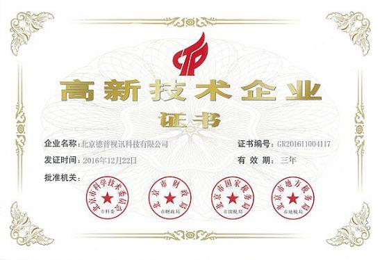 热烈祝贺DEPULL德普视讯获得国家高新企业证书!