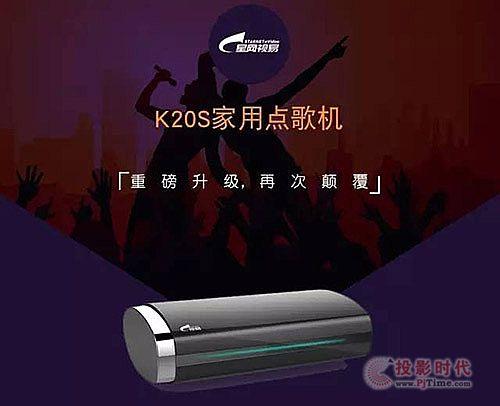 视易家用点歌机K20S,颠覆客厅KTV