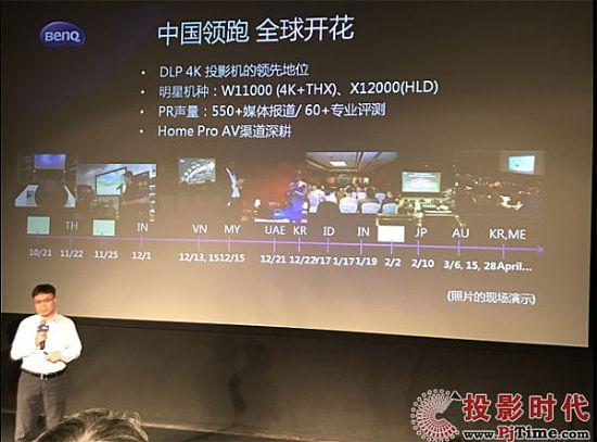 明基4K高端家庭影院投影品鉴会圆满召开 明星机型X12000重装亮相
