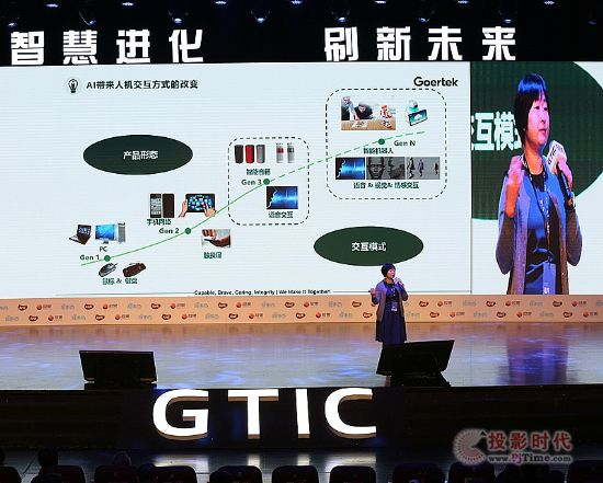 歌尔冯莉:AI浪潮下的家庭娱乐硬件升级