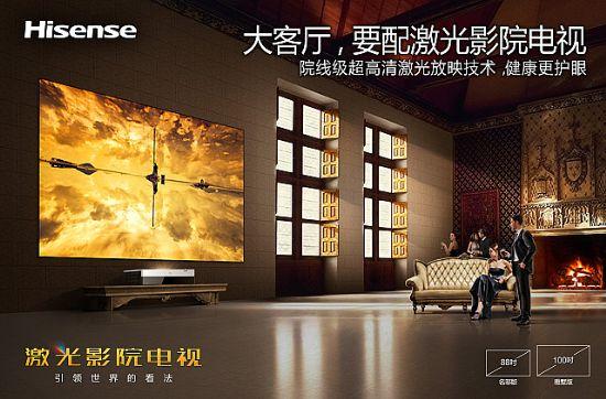 激光电视产业竞争加速,海信淡定布局