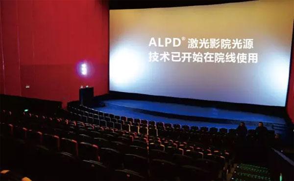 中影华侨城影院进入激光放映时代