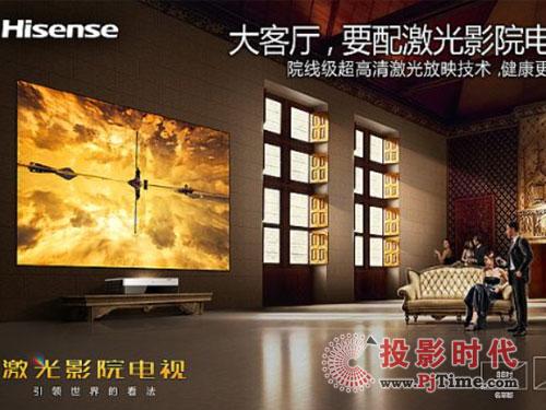 大屏化趋势明显 激光电视增长率超OLED