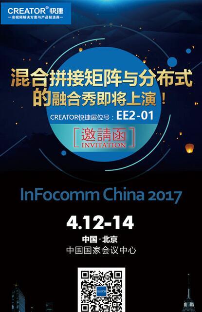 CREATOR快捷即将盛装亮相2017年北京InfoComm展会