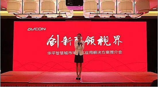 华平解决方案全国巡展首站盛大启幕