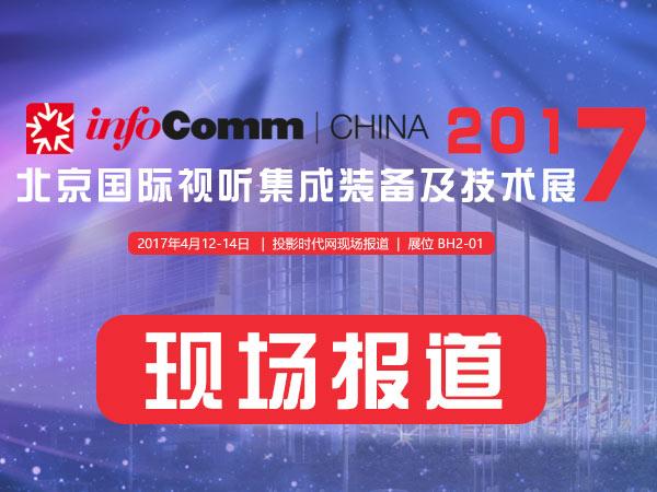 InfoComm China 2017现场专题报道