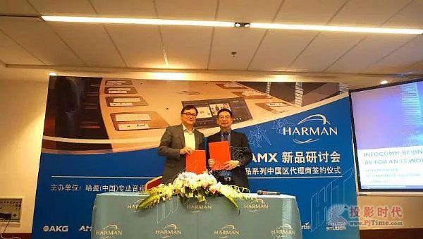 鸿合科技签约哈曼SVSi、DVX系列总代
