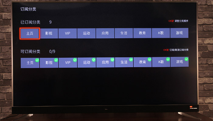 TCL 65C2剧院电视:操作系统