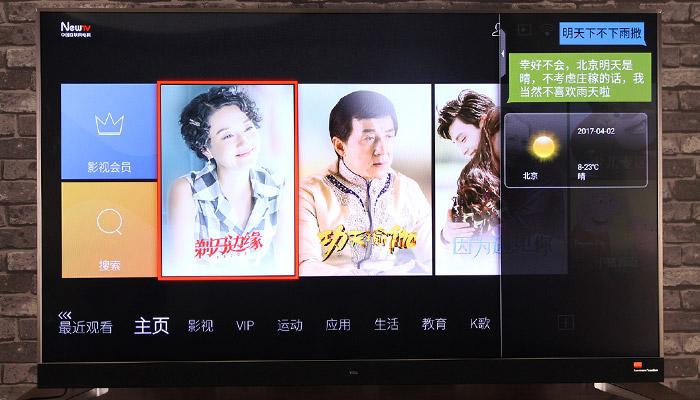 TCL 65C2剧院电视:操控体验