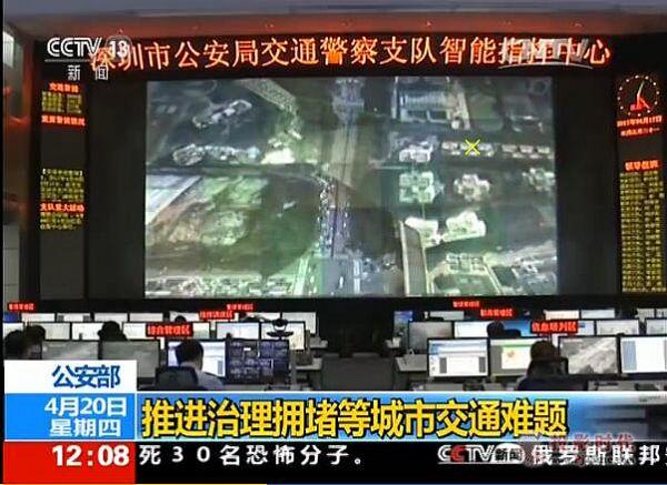 威创建设深圳交警高分可视化指挥平台 登上央视《新闻联播》