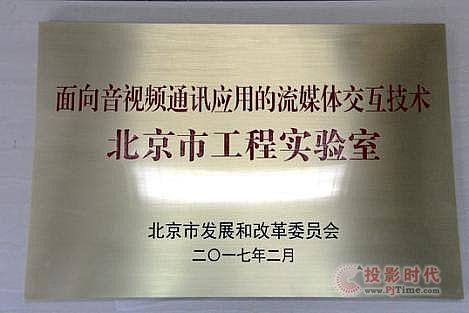 飞利信被认定为2017年北京市市级工程实验室