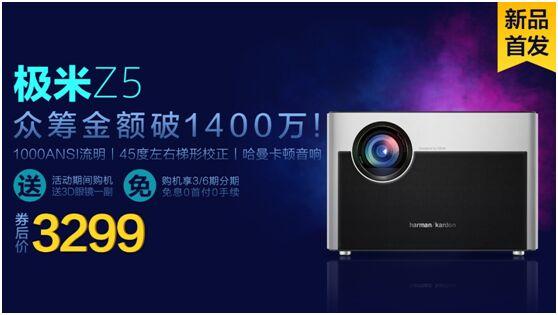 极米无屏电视Z5淘宝众筹同品类第一今日开启天猫限量首发