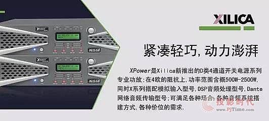 加拿大XILICA推出最新4路Dante网络音频输入功放