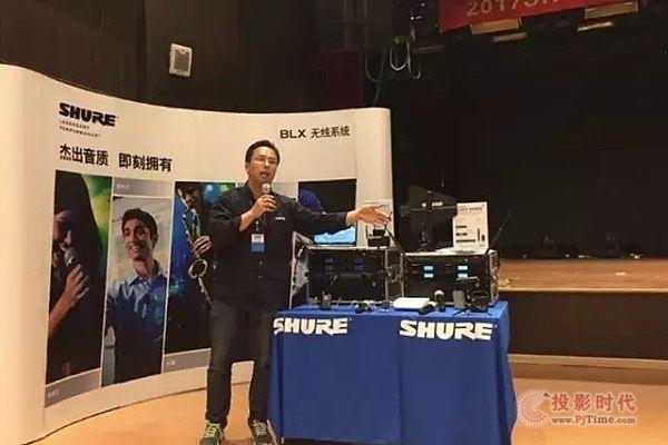 合作交流发展共赢 2017 SHURE产品技术交流会沈阳站圆满落幕