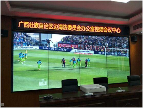 TCL液晶大屏幕显示系统入驻广西边海防办公室会议中心