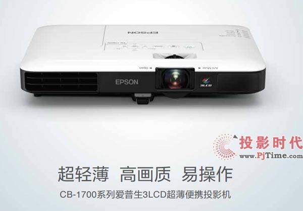 注重商务投影的高效便携性,Epson CB-1795F值得关注